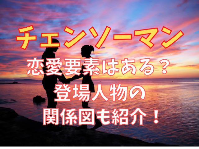 チェンソーマン恋愛要素はある?登場人物の関係図も紹介!