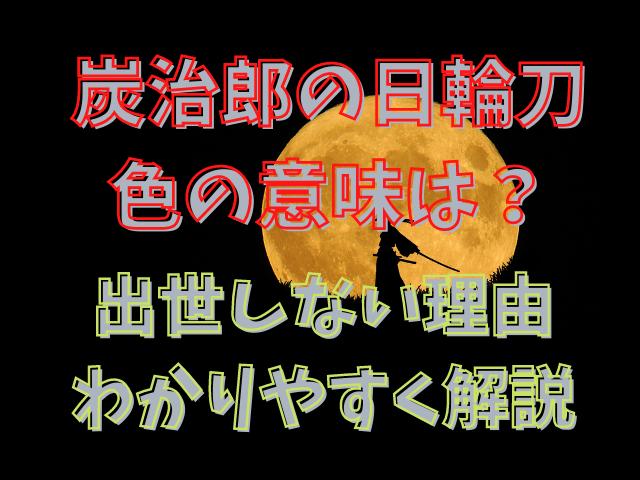 炭治郎の日輪刀の色の意味は?出世しない理由もわかりやすく解説