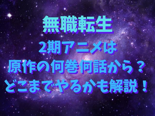 無職転生2期アニメは原作の何巻何話から?どこまでやるかも解説!