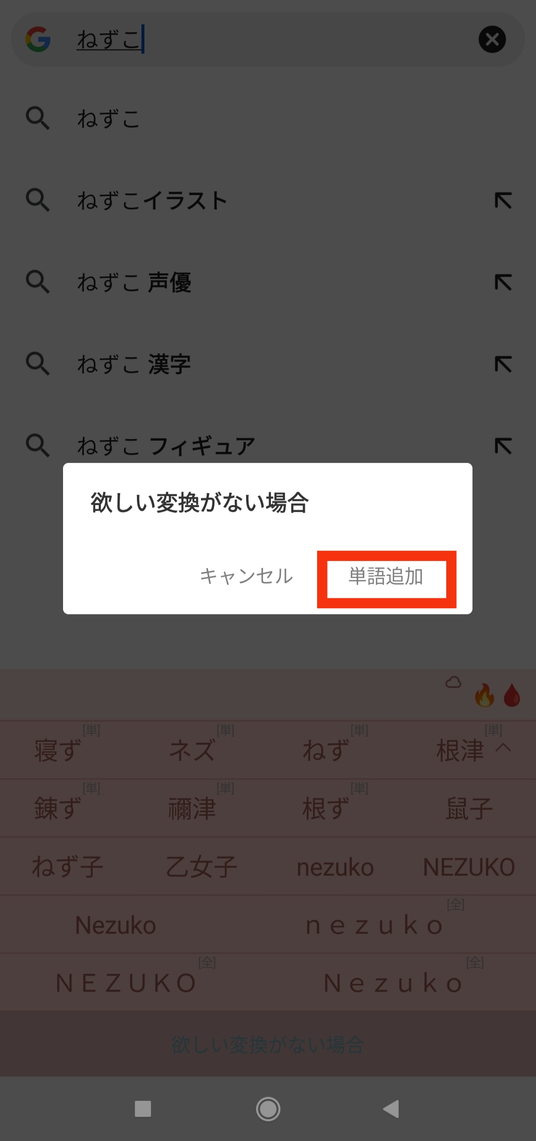 ねずこ漢字変換の出し方は?正しい意味や由来も解説