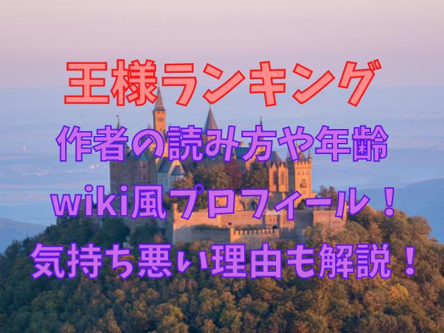 王様ランキング作者の読み方や年齢wiki風プロフィール!気持ち悪い理由も解説!